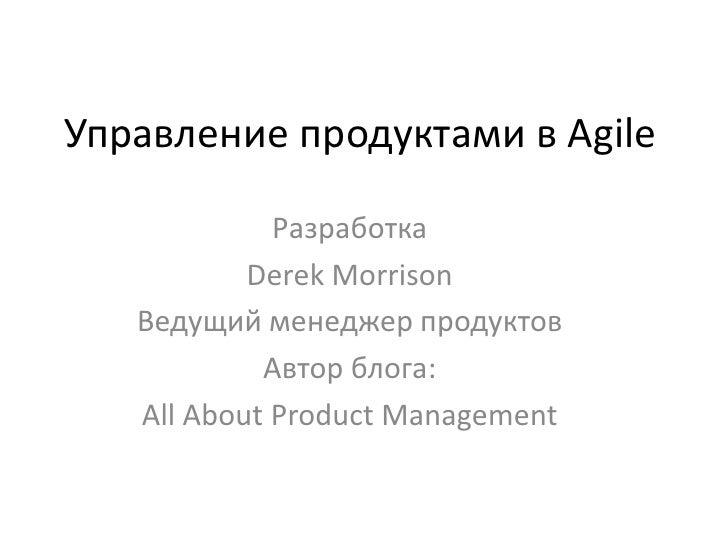 Управление продуктами в Agile<br />Разработка<br />Derek Morrison <br />Ведущий менеджер продуктов<br />Автор блога: <br /...