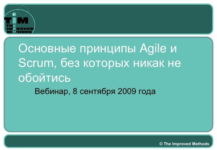Основные принципы Agile иScrum, без которых никак необойтись  Вебинар, 8 сентября 2009 года                               ...
