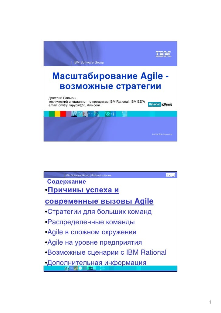 ®                      IBM Software Group              DRAFT    Масштабирование Agile -     возможные стратегии  Дмитрий Л...