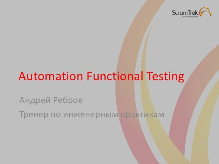 Automation Functional Testing in Agile Projects