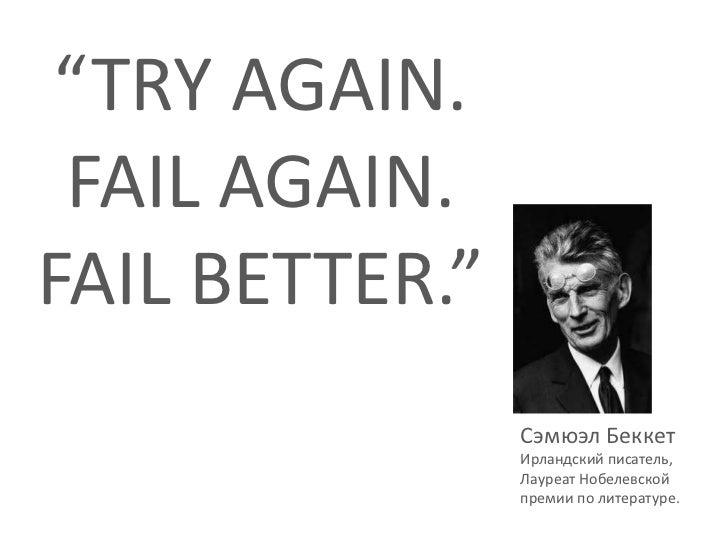 Try Again. Fail Fast. Fail Better