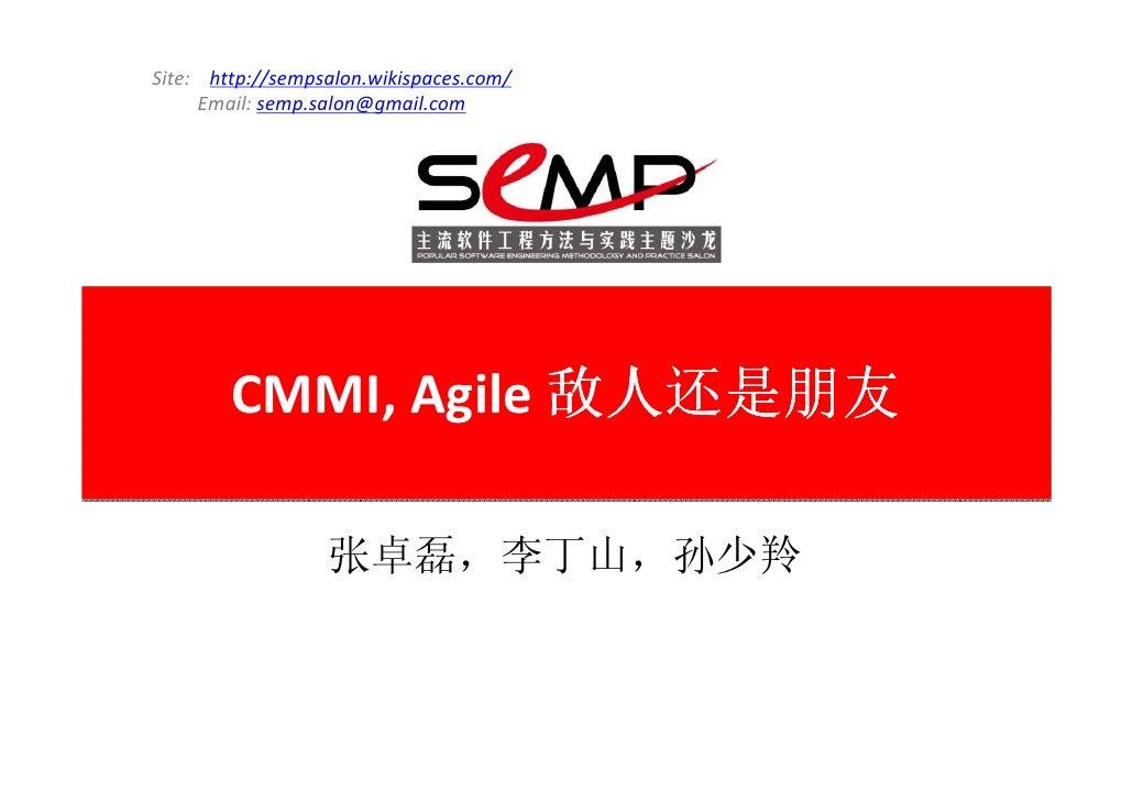 Site: http://sempsalon.wikispaces.com/      Email: semp.salon@gmail.com             CMMI, Agile 敌人还是朋友                    ...