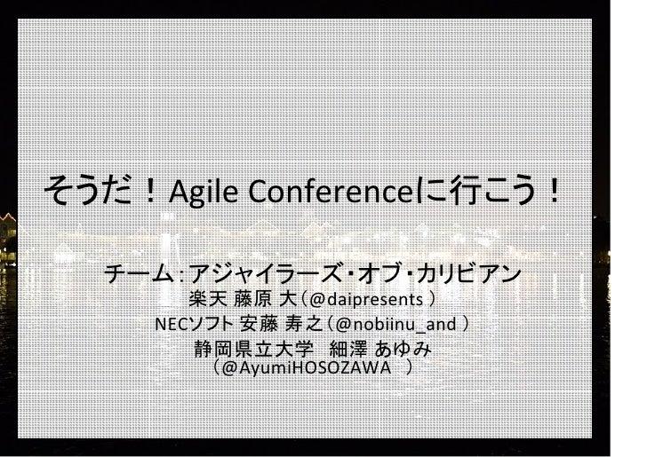 Agile conf2010 reports xp-conf2010-20100904