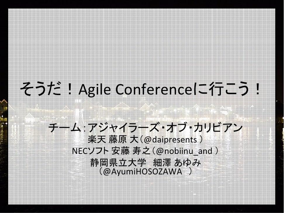 そうだ!Agile conferenceに行こう