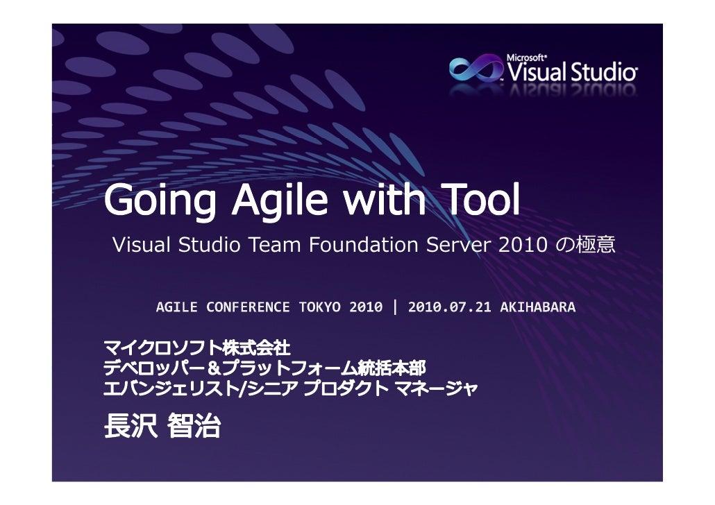 Visual Studio Team Foundation Server 2010 の極意