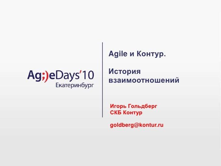 Agile и Контур.<br />История взаимоотношений<br />Игорь Гольдберг<br />СКБ Контур<br />goldberg@kontur.ru<br />