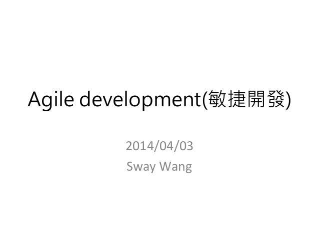 Agile development(敏捷開發) 2014/04/03 Sway Wang