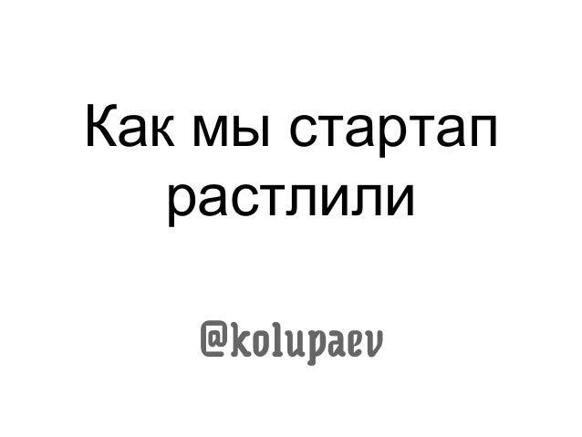 "Agileee 2013: Aleksey Kolupaev ""Как не сломать стартап"""