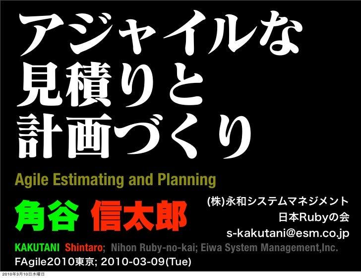 アジャイルな   見積りと   計画づくり   Agile Estimating and Planning   角谷 信太郎                                         (株)永和システムマネジメント    ...