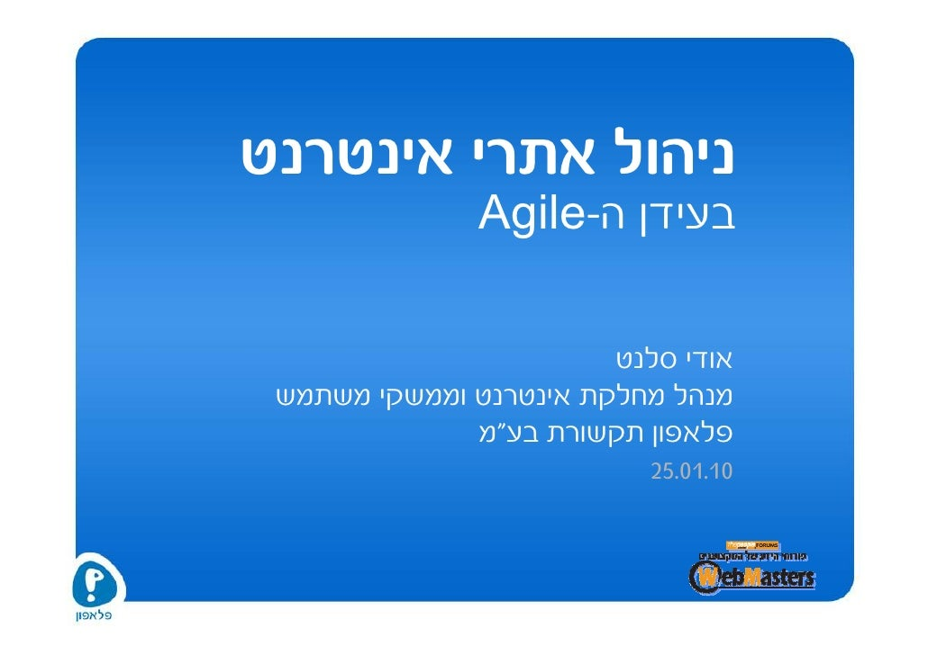 Agile For Website Managers