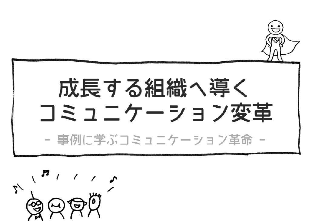 成長する組織へ導くコミュニケーション変革 - 事例に学ぶコミュニケーション革命 -Agile Japan 2010