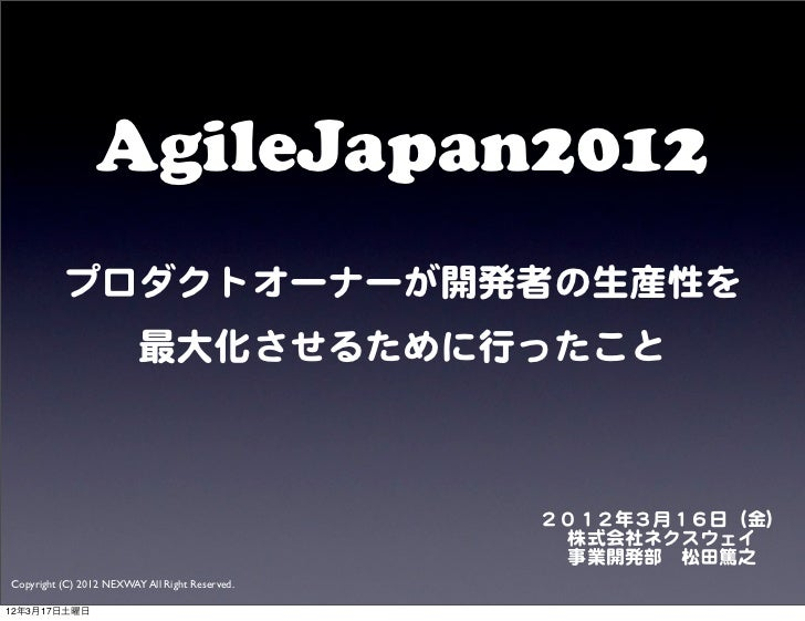 AgileJapan2012          プロダクトオーナーが開発者の生産性を                         最大化させるために行ったこと                                         ...