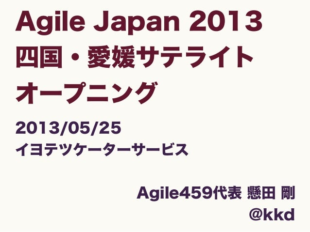 Agile Japan 2013四国・愛媛サテライトオープニング2013/05/25イヨテツケーターサービスAgile459代表 懸田 剛@kkd