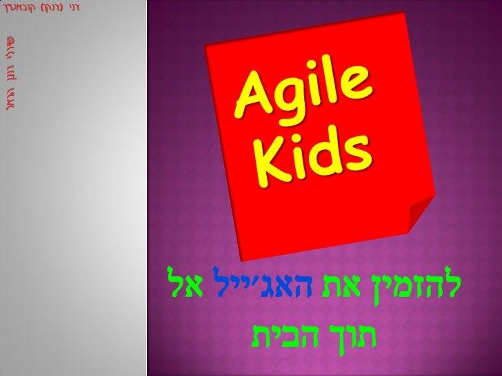 Agile kids - אג'ייל בבית עם המשפחה והילדים