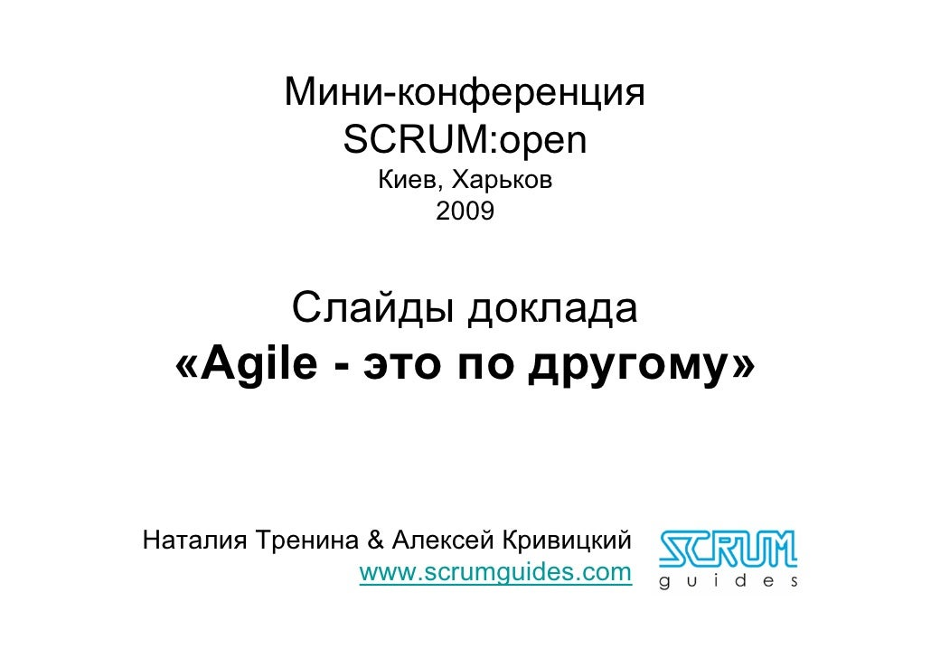 Мини-конференция             SCRUM:open                 Киев, Харьков                     2009             Слайды доклада ...
