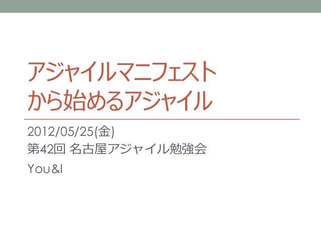 アジャイルマニフェストから始めるアジャイル2012/05/25(金)第42回 名古屋アジャイル勉強会You&I