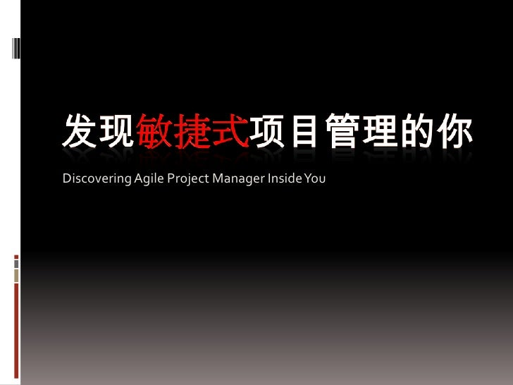 发现敏捷式项目管理的你<br />Discovering Agile Project Manager Inside You<br />