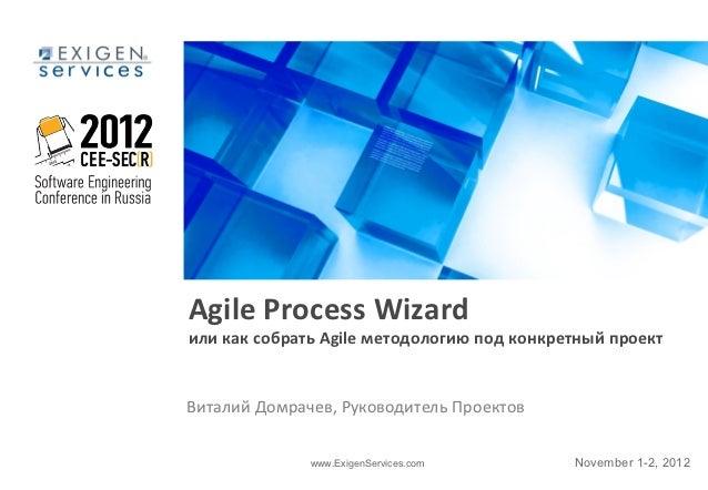 Agile Process Wizard или как собрать Agile методологию под конкретный проект