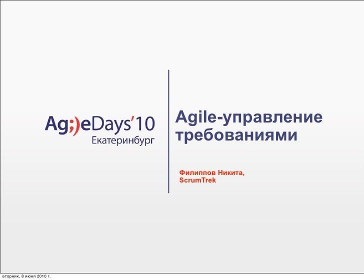 Agile-управление                           требованиями                            Филиппов Никита,                       ...