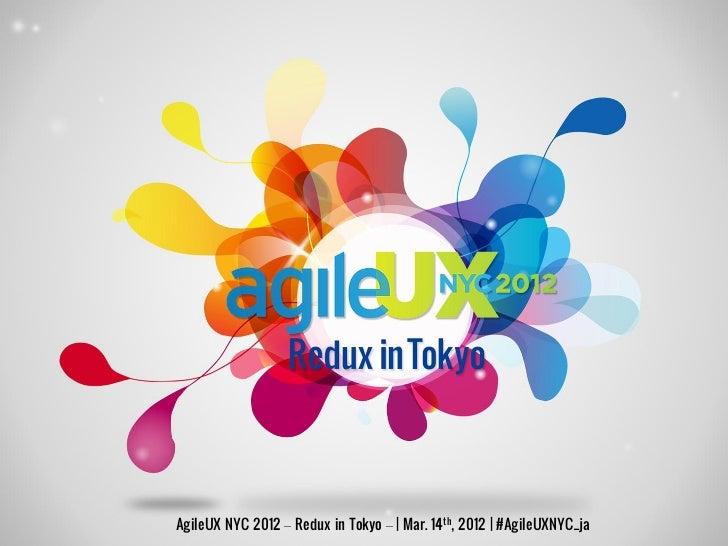 Agile UX NYC 2012 Redux in Tokyo (#AgileUXNYC_ja)