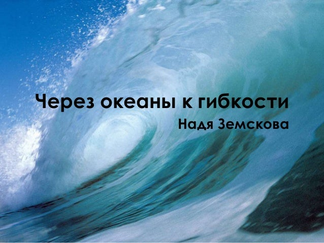 Через океаны к гибкости            Надя Земскова