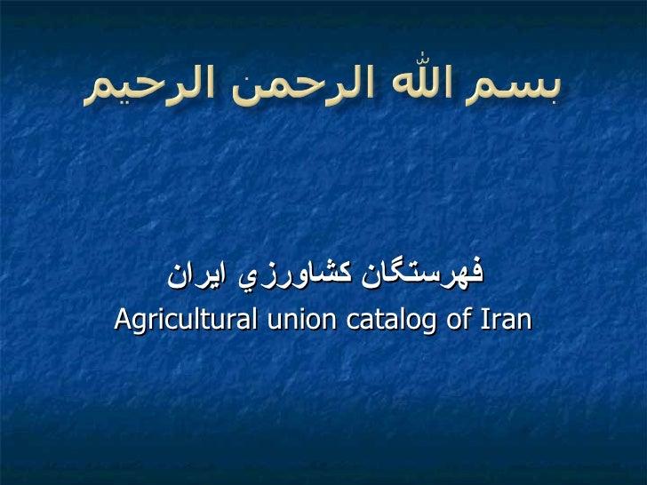 فهرستگان كشاورزي ايران Agricultural union catalog of Iran