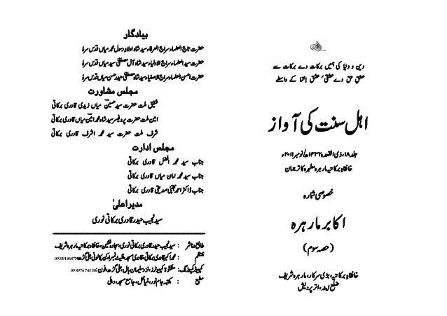 Ahl-E-Sunnat ki Awaz 2011 Akabir-E-Marehra No. Vol-3