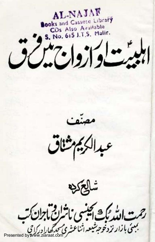 Ahle Bait Aur Azwaj May Farq
