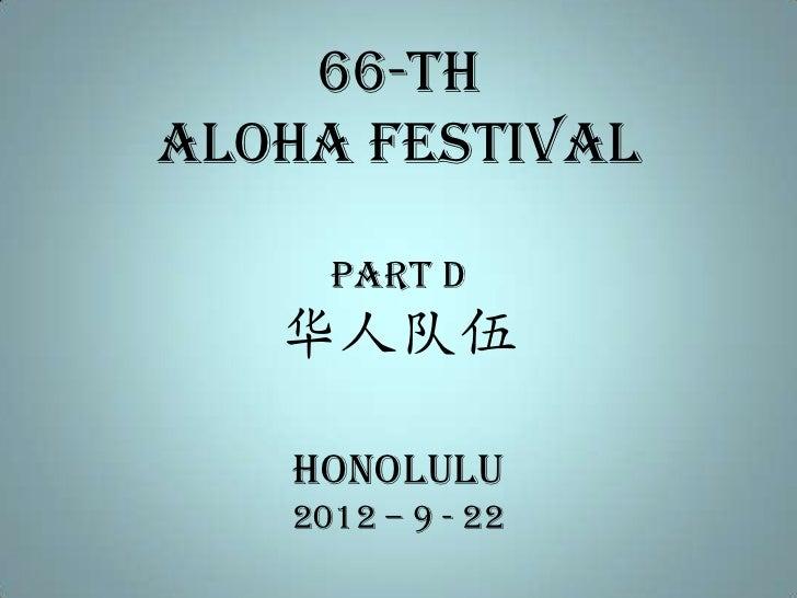 Ahola festival之华人队伍