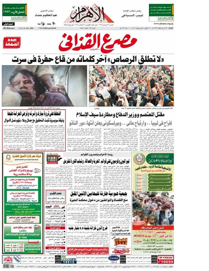 Ahram newspaper gaddafi