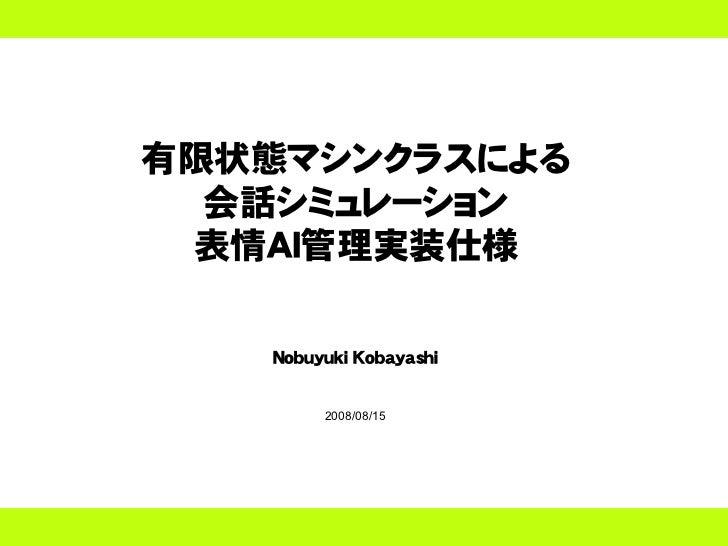 有限状態マシンクラスによる  会話シミュレーション 表情AI管理実装仕様   Nobuyuki Kobayashi        2008/08/15