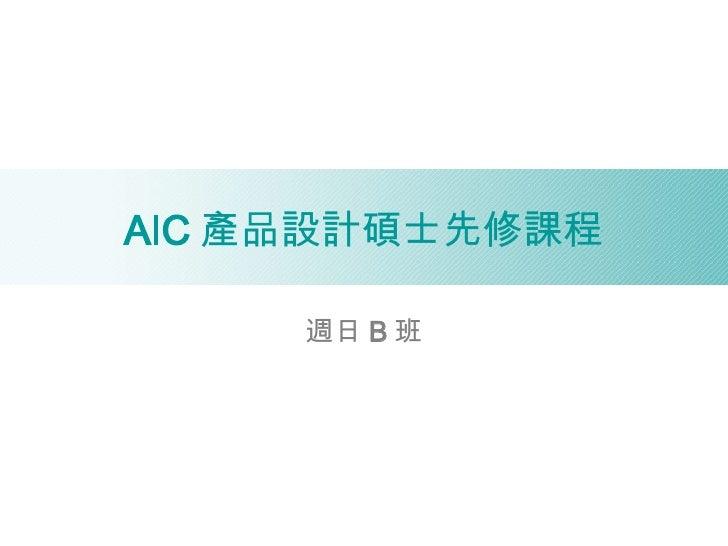 AIC 產品設計碩士先修課程 週日 B 班