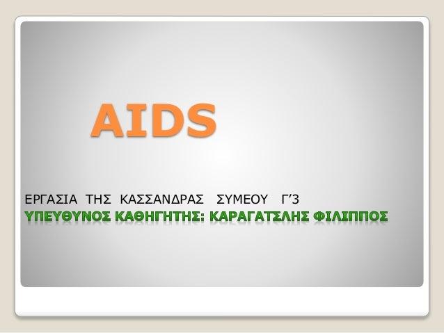 AIDS Εργασία της Συμεού Κασσάνδρας
