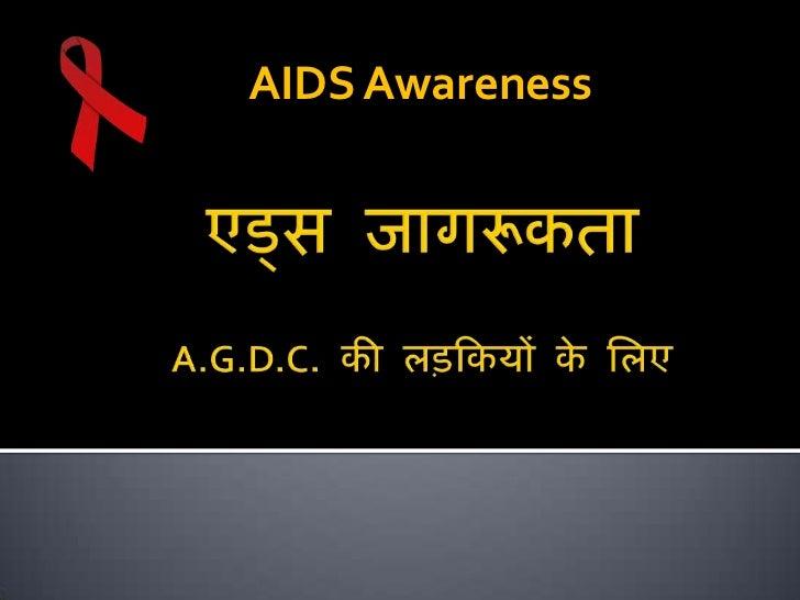 AIDS Awareness<br />एड्स जागरूकताA.G.D.C. की लड़कियों के लिए<br />स्वतनु मोहनशतपथी <br />सिद्धार्थ गुलवेलकर<br />