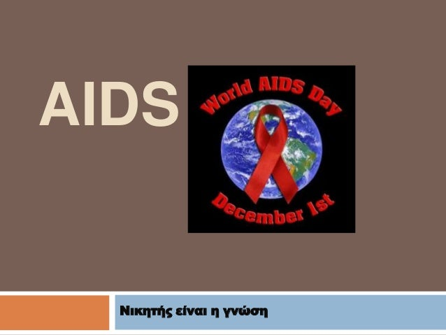 AIDS Νικητής είναι η γνώση