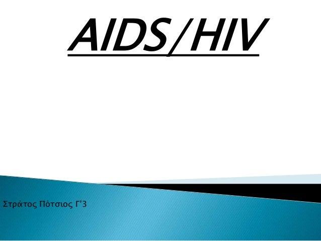 AIDS/HIV σπάσορ Πόσςιορ Γ'3