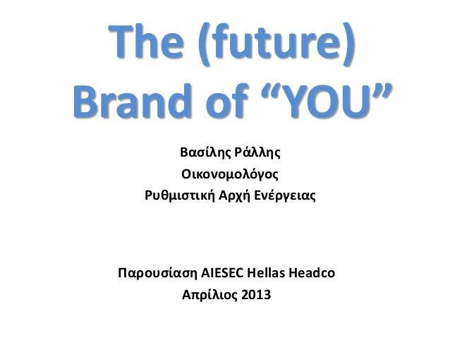 AIESEC Hellas Presentation, Headco, Greece April 2013