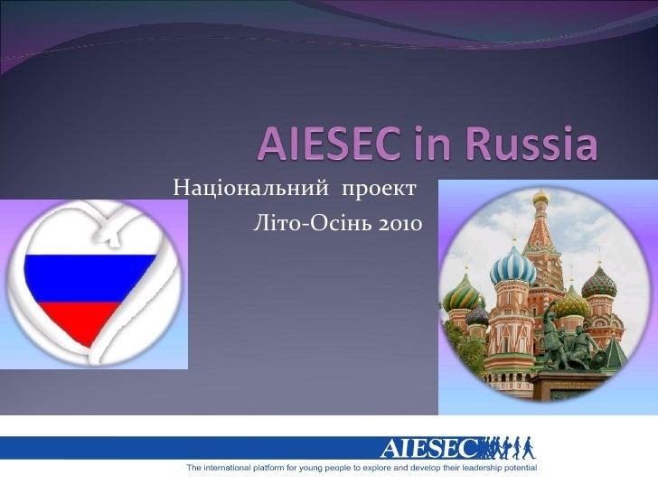 Aiesec in russia
