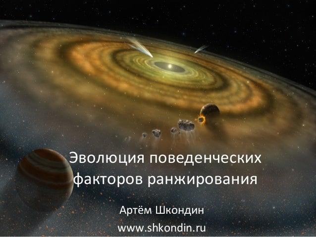Эволюция поведенческих факторов ранжирования Артём Шкондин www.shkondin.ru