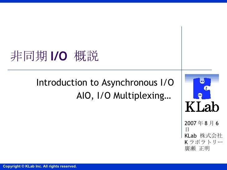 非同期 I/O  概説 Introduction to Asynchronous I/O AIO, I/O Multiplexing…
