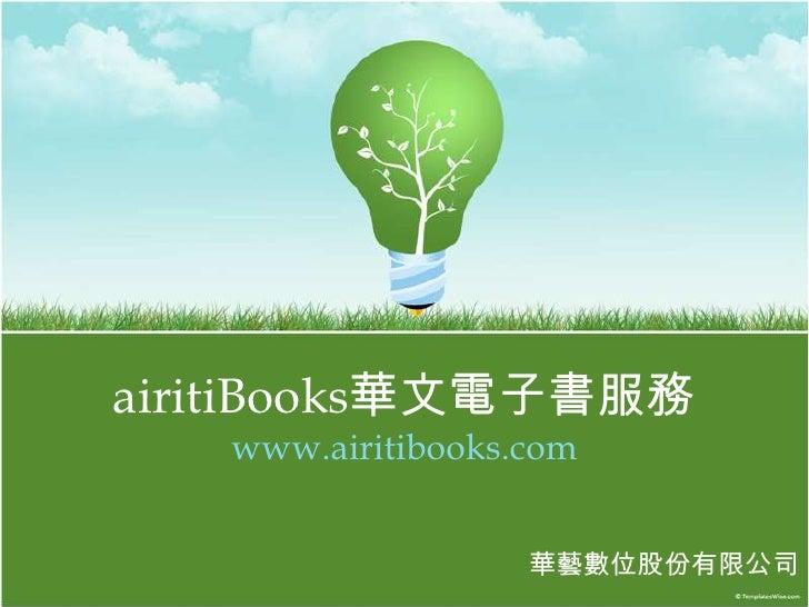 Airiti books user_guide