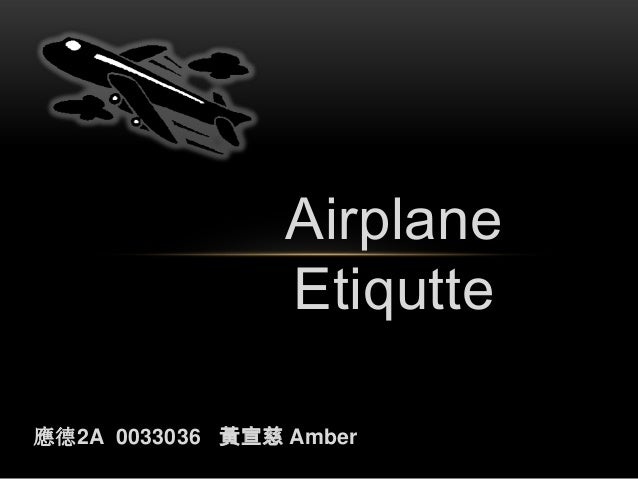 應德2A 0033036 黃宣慈 Amber Airplane Etiqutte