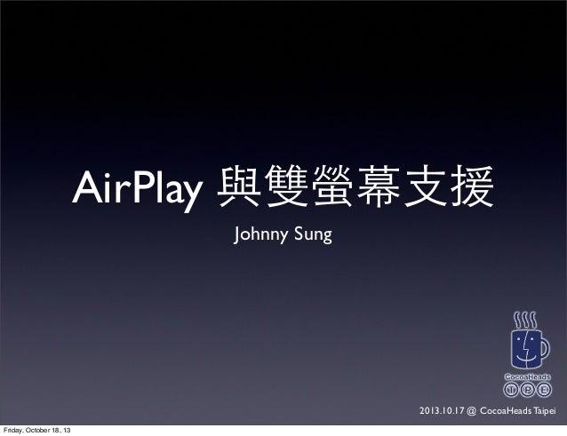[iOS] AirPlay 與雙螢幕支援