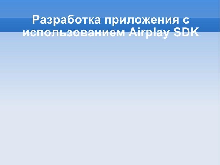 Разработка приложения с использованием Airplay SDK