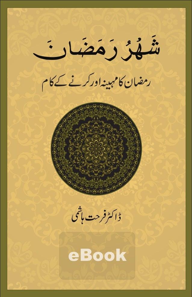 Al Huda eBook Shahru Ramadan Urdu