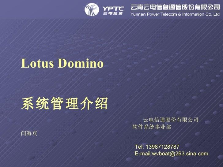 Aix 系统下Domino服务器的安装、配置