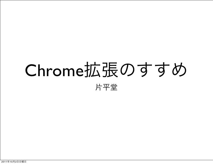 Chrome2011   10   2