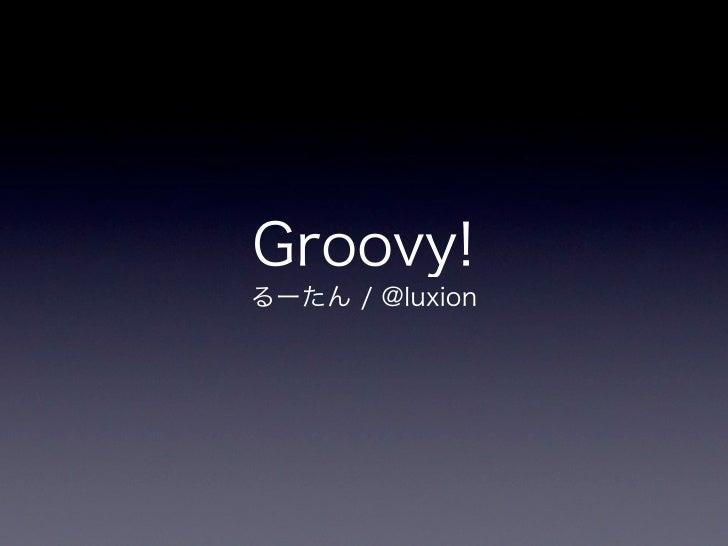 Groovy!るーたん / @luxion