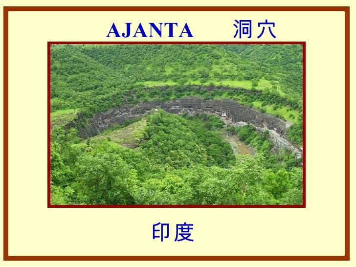 印度Ajanta洞穴