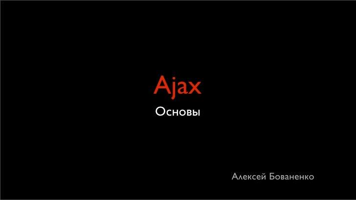 Ajax Основы             Алексей Бованенко